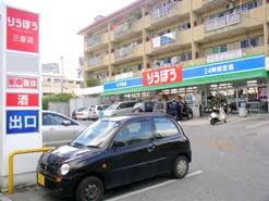 りうぼう三原店の画像1