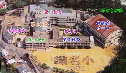識名小学校の画像1