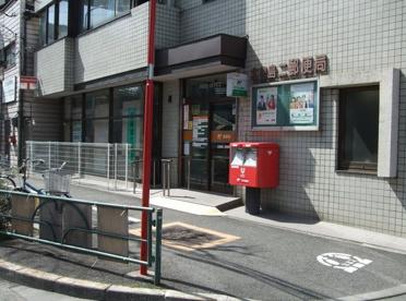 北豊島二郵便局の画像1