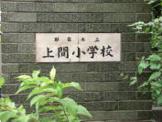 上間小学校
