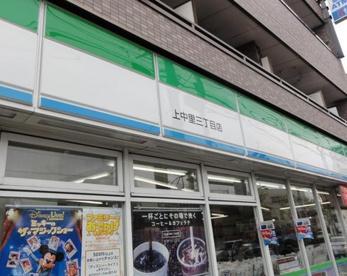 ファミリーマート上中里三丁目店の画像1