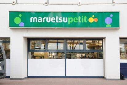 マルエツ プチ 上中里店の画像1