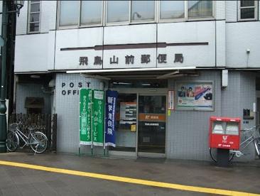 飛鳥山前郵便局の画像1