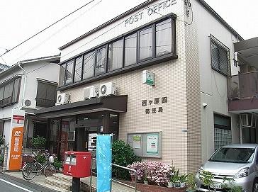 西ヶ原郵便局の画像1