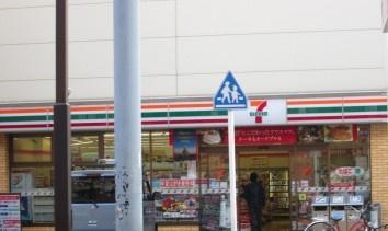 セブン−イレブン北区田端新町3丁目店の画像1