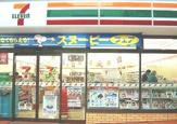 セブンイレブン東尾久店