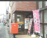 川口芝郵便局