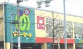 マミーマート 川口芝店