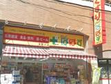 どらっぐぱぱす 滝野川店