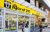 肉のハナマサ・滝野川店