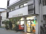 川口寿町郵便局