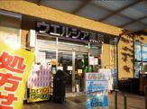 ウエルシア武蔵浦和店
