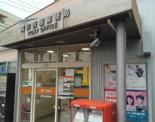 浦和西堀郵便局