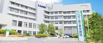 花と森の東京病院の画像1