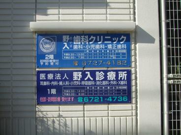野入診療所の画像2
