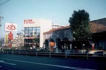 スーパーアルプス宇津木台店