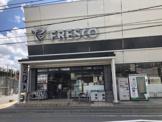 フレスコ梅津店