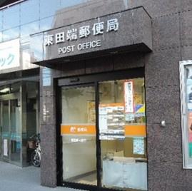田端郵便局の画像1