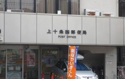 上十条四郵便局の画像1