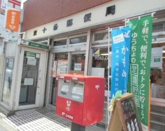 東十条郵便局の画像1