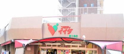 コモディイイダ・東十条店の画像1