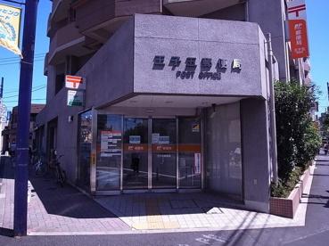 王子五郵便局の画像1