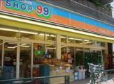 SHOP99町屋店