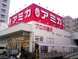 アミカ赤羽西口店