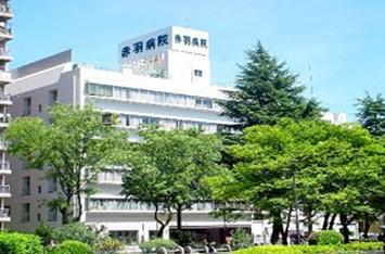 赤羽病院の画像1