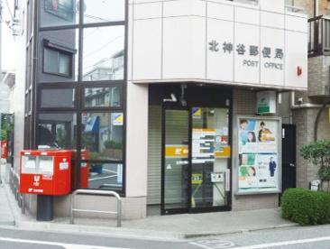 北神谷郵便局の画像1