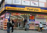 マツモトキヨシ 赤羽東口駅前店
