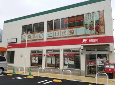 赤羽台郵便局の画像1