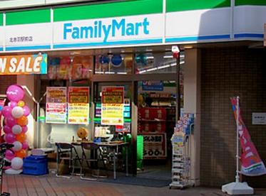 ファミリーマート 北赤羽駅前店の画像1