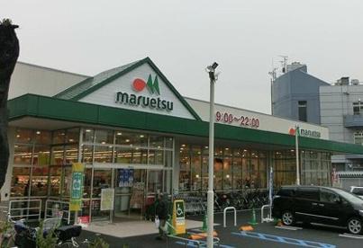 マルエツ 赤羽台店の画像1
