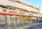 コモディイイダ・宮本町店