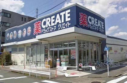 クリエイトS・D川崎下小田中店の画像1