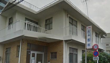 吉本医院の画像1