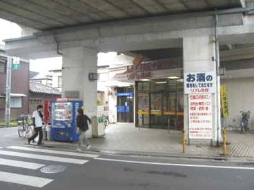 リブレ京成江戸川店の画像1