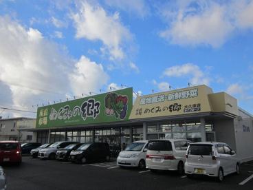めぐみの郷 大久保店の画像1