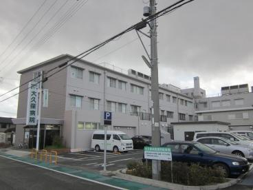 大久保病院の画像1