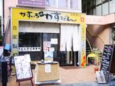 ふく徳 奈良三条店