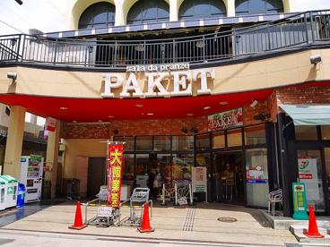 パケット 奈良店の画像1