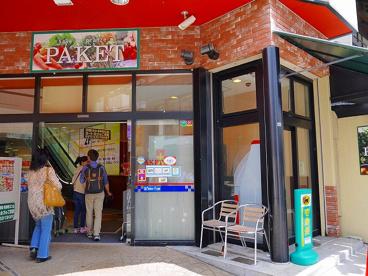 パケット 奈良店の画像2