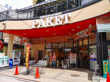 パケット 奈良店の画像3