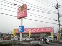 サンドラッグ中野町店