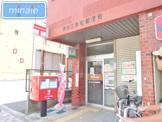 市川三本松郵便局