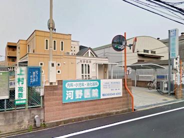 河野医院の画像1