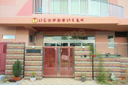 石津川保育園の画像3