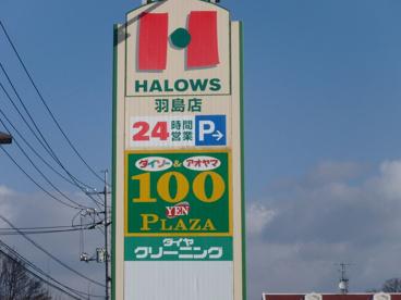 ハローズ羽島店の画像3