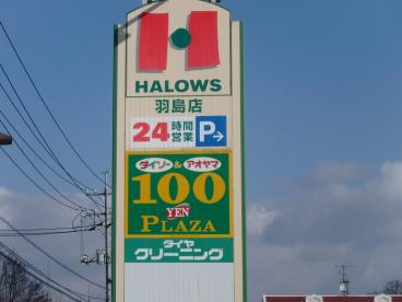 ダイソー&アオヤマ 倉敷羽島店の画像2